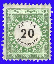 GREECE POSTAGE DUE 1875 Vienna issue I 20 lep. perf.10½ MH SIG UP REQ -31 -ZA24