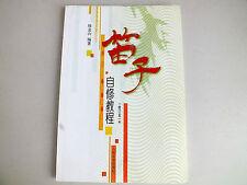 Flute Beginner Contemporary Sheet Music & Song Books