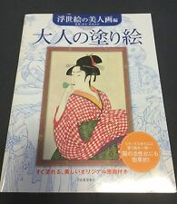 Coloriage Book 11 UKIYOE of Beauties Drawing for coloring with original pictures