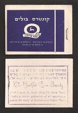 Israel 1950's Third Coins Booklet B8a - Booklet Pane Society on Back Cover