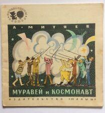 SCARCE Russian Children Book First Ed.1969 Anatolii MITIAEV illus.Y.MOLOKANOV