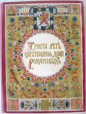 """Imperial RUSSIA """"300 Years Reign of ROMANOV'S Dynasty"""" FANTASTIC ALBUM, Spb 1912"""