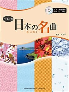 The Collection of Traditional Songs Flute and Piano Sheet Music With CD