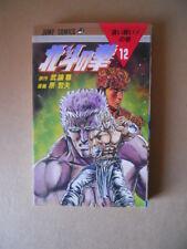 HOKUTO NO KEN #12 Jump Comics Manga in Lingua Giapponese  [G947]