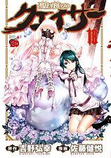 NEW Seikon no Qwaser Vol.18 Japanese Version Manga Comic qwaser of stigmata