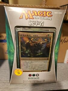 Magic the Gathering - Commander 2013 - Nature of the Beast - Japanese