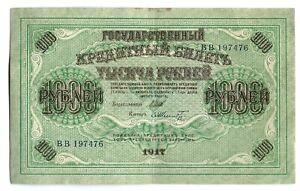 Russia (P37) 1,000 Rubles 1917 aVF/VF