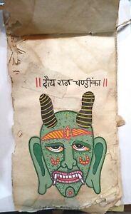 Old Spiritual Tantra Yantra Rahu Ketu Book Handmade Miniature Painting