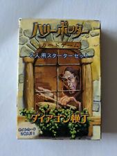 Harry Potter Diagon Alley JAPANESE Two Player Starter Set NEW Card Game TCG CCG