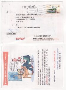 2007 SINGAPORE Postcard Cover to LONDON GB Tram Stamp JAPAN Illustrated