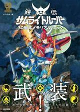 Yoroiden Samurai Troopers 30th Anniversary Memorial book Ronin Warriors Art Book