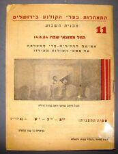 jewish judaica vintage israel booklet brochure ad cinema union jerusalem promo