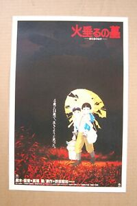 Grave of the Fireflies Lobby Card Movie Poster