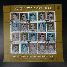 FEUILLE SHEET ISRAEL SELLO Nº840/859 x20 MÁRTIRES 1982 1er DÍA NEUF LUXE MNH