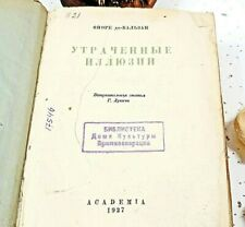 Lost Illusions Honore de Balzac serial novel Illusions perdues 1937