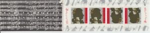Israel Stamp Booklet With 4 X Mi. No. 1204 Mozart Music (MNH)
