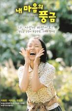 "KOREA MOVIE ""The Harmonium in My Memory"" DVD/ENG SUBTITLE/REGION 3/ KOREAN FILM"