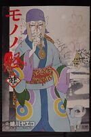 JAPAN Ninagawa Yaeko manga: Mononoke -Nue-