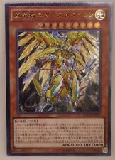 Yu Gi Oh MACR-JP025 Da'at Metatron, the True Dracomechsoldier Ultimate Rare
