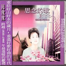 CD 1995 Fong Fei Fei Feng Fei Fei 思念的歌 鳳飛飛 想要彈同調II  #4010
