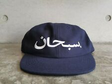 Supreme Arabic Logo 6 Panel Snapback Cap - Navy Blue