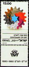 Israel 1980 Sc744 Mi817  1 Tab mnh Rehabilitation through Training (ORT),Cent.