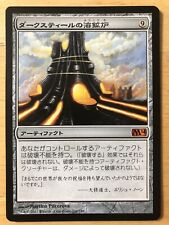 Darksteel Forge Japanese M14 mtg SP