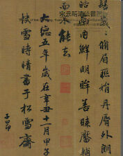GUARDIAN CHINESE CALLIGRAPHY Traces of Ink Song Yuan Ming Qing Dynasty Catalog