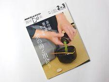 Introduction Japanese Tea Ceremony Urasenke Chanoyu Photo Textbook Manners