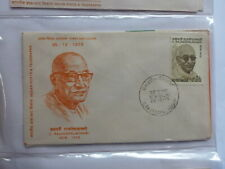 INDIA 1973 C. RAJAGOPALACHARI COMMEMORATION FDC FIRST DAY COVER