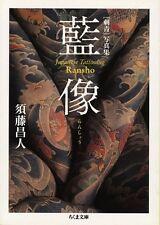 Tattoo IREZUMI Art Photo Book RANSHO Masato Sudo Pocket Size