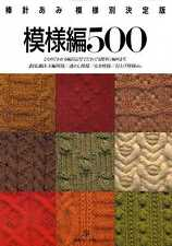 KNIT Designs Book 500 - Japanese Craft Book