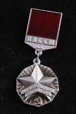 Soviet KomSoMol VLKSM Young Guard II Guardsmen 5 Year Plan Badge Medal Communist
