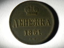 2017. Russia Denga, 1/2 Kopek Y# 2.4  1861 BM Alexannder II