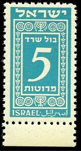 RARE ISRAEL 1948 Stamp FIRST REVENUE CONSULAR 5 Pruta + TAB BALE: 900$+ MNH READ