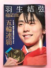 """YUZURU HANYU  """"Figure skate fan"""" Pyeongchang Olympic Memorial Japan FS epacket"""