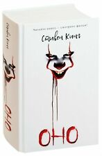 Stephen King It Russian book ОНО Стивен Кинг Hardcover NEW