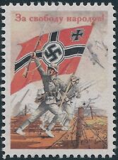 Stamp Replica Label Germany 0153 WWII Third Reich Victory Iron Cross Flag MNH