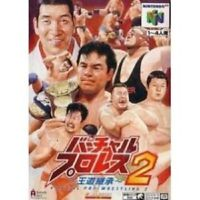 VIRTUAL PRO WRESTLING 2 Nintendo 64 Import Japan N64