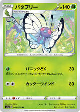 Japanese Pokemon Card S1a VMAX Rising Card 003/070 Butterfree Smettbo