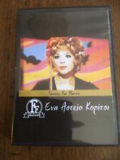 Ena Astio Koritsi 1970 Greek Colour Comedy Movie DVD Vougiouklaki