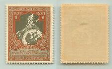 Russia, 1915, SC B9, perf 11 1/2, mint, no gum. rt9207