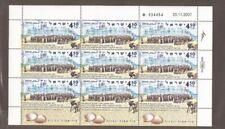 Israel 2008 Tel Aviv Land Lottery Full Sheet  Scott 1714  Bale 1713