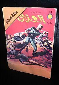 عائلة الفضاء Lebanese Space Family Arabic العملاق Comics 1980 No. 206 كومكس
