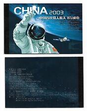China 2003-T5 S5 Success Flight First Manned Spacecraft Booklet SB-25 航天
