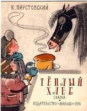 russische Originalausgabe K. Paustowski К. Паустовский - 1974