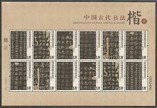 China 2007-30 Zhongguo Gudai Shufa Kaishu Mini S/S 楷書