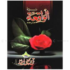 Surat Al-Waqiah Quran With Lovely Red Roses Smell Bold Letters 6 Lines 18x12 cm