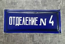 Vintage Metal Enamel Plate Plaque Sign Department №4 Soviet USSR