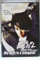 my wife is a gangster 2 ntsc import dvd